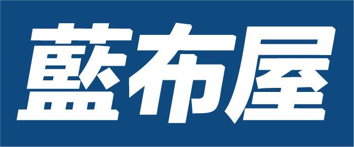 藍布屋(KORAKUBLUE)品牌介紹影片