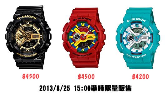 G-shock 紅樂高、湖水藍、黑金110 活動特價